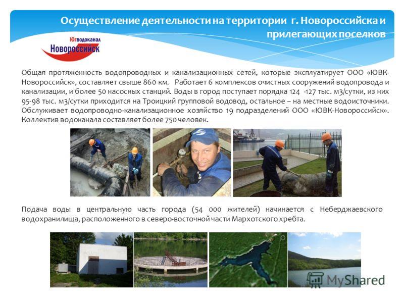 Общая протяженность водопроводных и канализационных сетей, которые эксплуатирует ООО «ЮВК- Новороссийск», составляет свыше 860 км. Работает 6 комплексов очистных сооружений водопровода и канализации, и более 50 насосных станций. Воды в город поступае