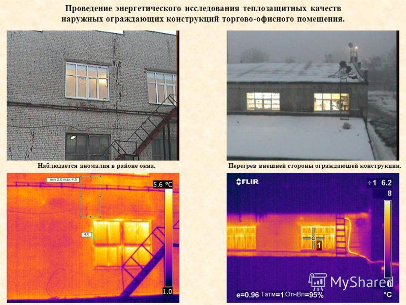 Проведение энергетического исследования теплозащитных качеств наружных ограждающих конструкций торгово-офисного помещения. Наблюдается аномалия в районе окна.Перегрев внешней стороны ограждающей конструкции.