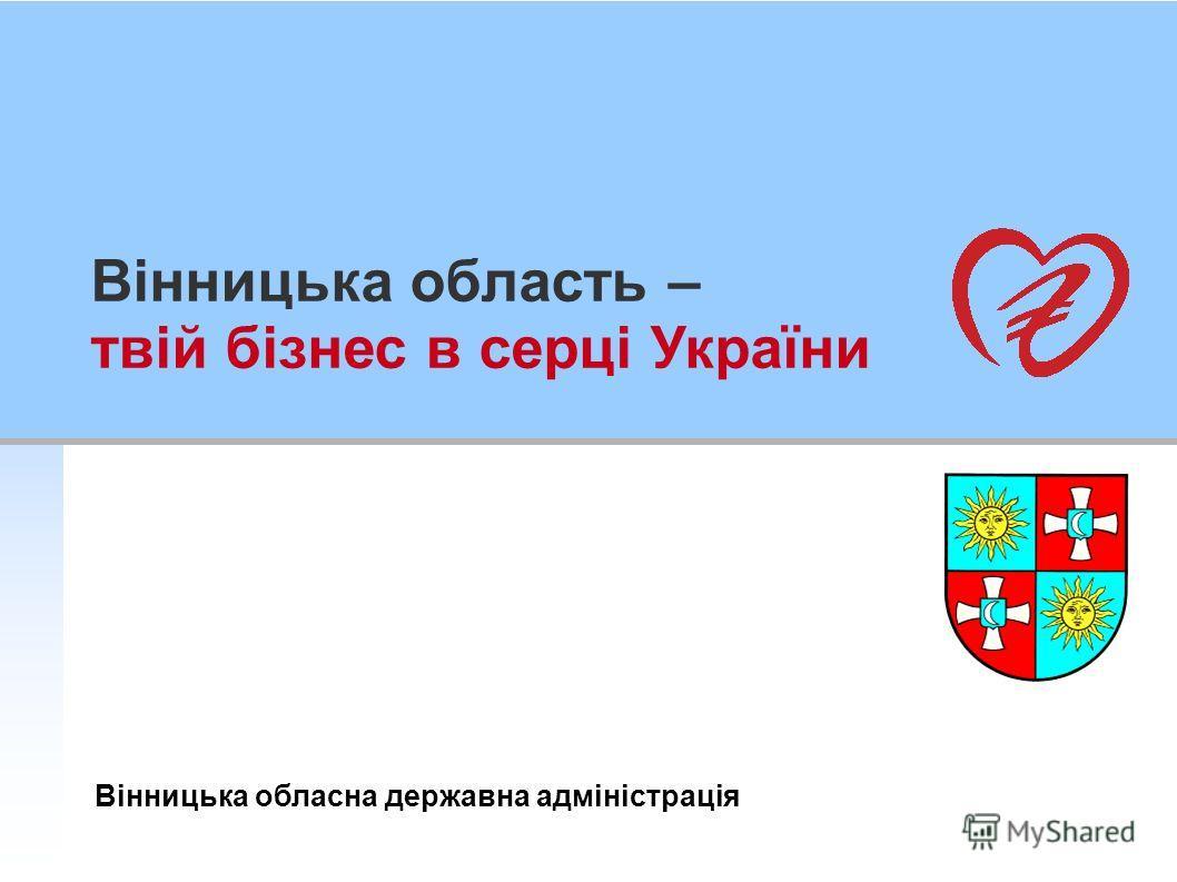 Вінницька область – твій бізнес в серці України Вінницька обласна державна адміністрація