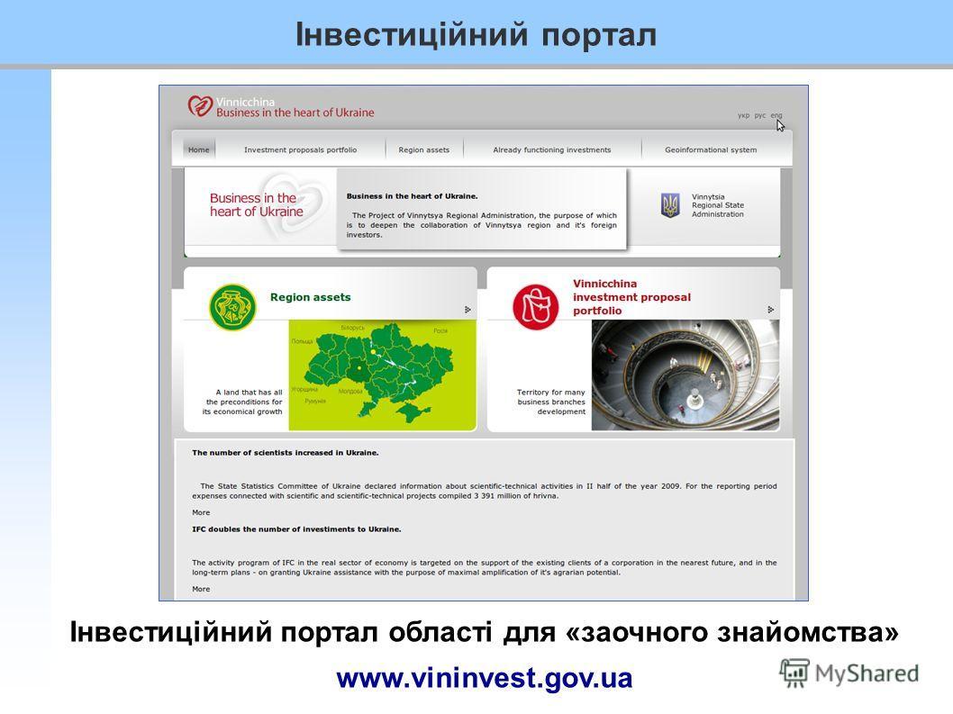 Інвестиційний портал Інвестиційний портал області для «заочного знайомства» www.vininvest.gov.ua