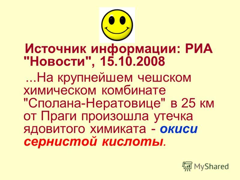Источник информации: РИА Новости, 15.10.2008...На крупнейшем чешском химическом комбинате Сполана-Нератовице в 25 км от Праги произошла утечка ядовитого химиката - окиси сернистой кислоты.