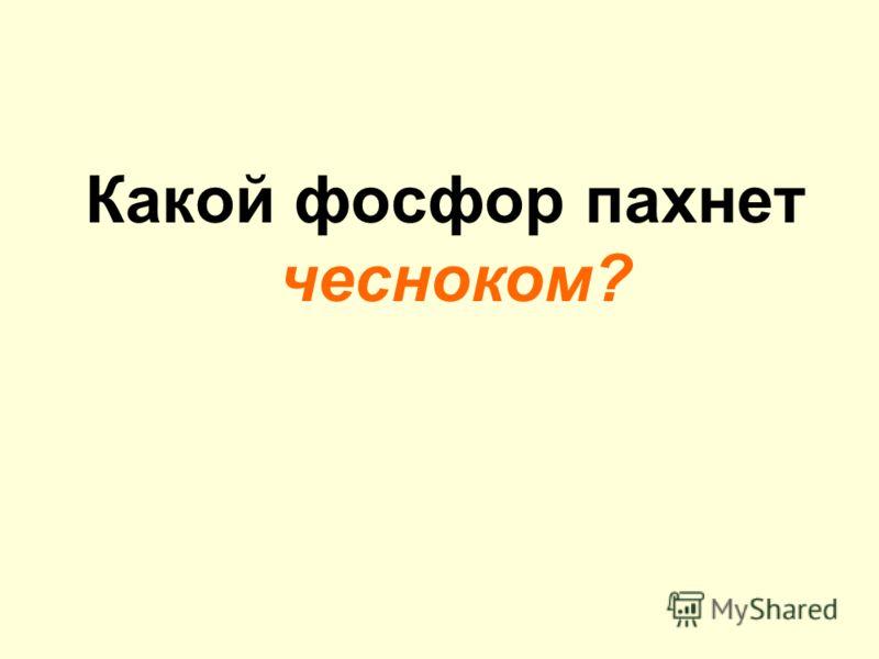 Какой фосфор пахнет чесноком?