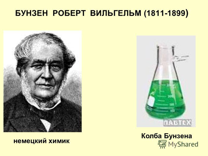 БУНЗЕН РОБЕРТ ВИЛЬГЕЛЬМ (1811-1899 ) Колба Бунзена немецкий химик