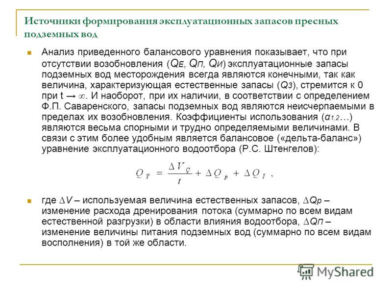 Источники формирования эксплуатационных запасов пресных подземных вод Анализ приведенного балансового уравнения показывает, что при отсутствии возобновления ( Q Е, Q П, Q И ) эксплуатационные запасы подземных вод месторождения всегда являются конечны