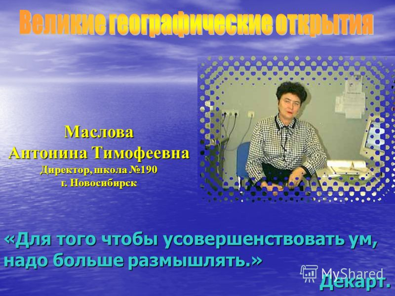 Архипова Тамара Владимировна Директор, школы 163 г. Новосибирск «Жить отважно –черново, Обо всем мечтать свирепо, Не бояться ничего – Даже выглядеть нелепо!»