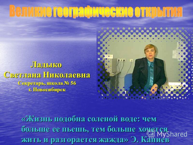 Маслова Антонина Тимофеевна Директор, школа 190 г. Новосибирск «Для того чтобы усовершенствовать ум, надо больше размышлять.» Декарт.