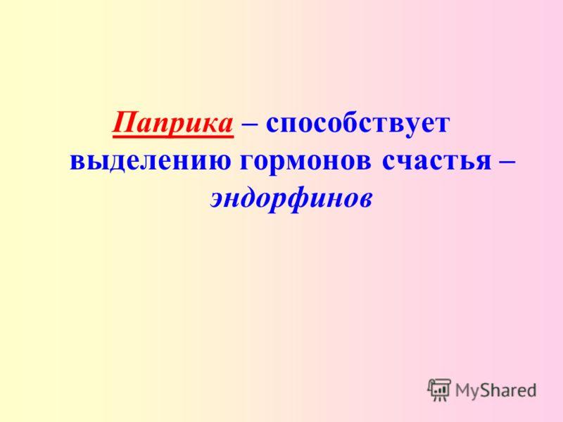 Паприка – способствует выделению гормонов счастья – эндорфинов