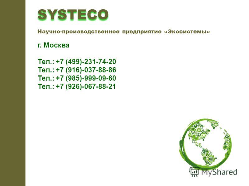 г. Москва Тел.: +7 (499)-231-74-20 Тел.: +7 (916)-037-88-86 Тел.: +7 (985)-999-09-60 Тел.: +7 (926)-067-88-21 SYSTECO Научно-производственное предприятие «Экосистемы»