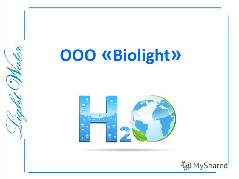 ООО « Biolight »
