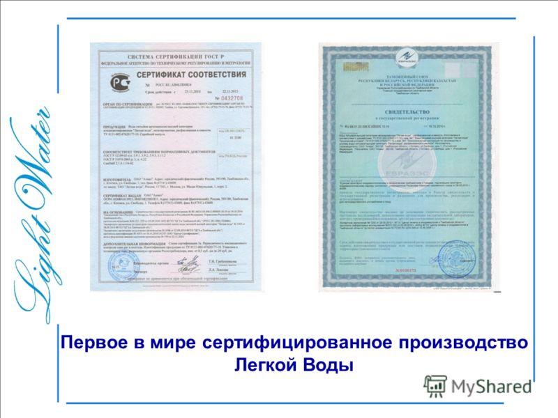 Первое в мире сертифицированное производство Легкой Воды