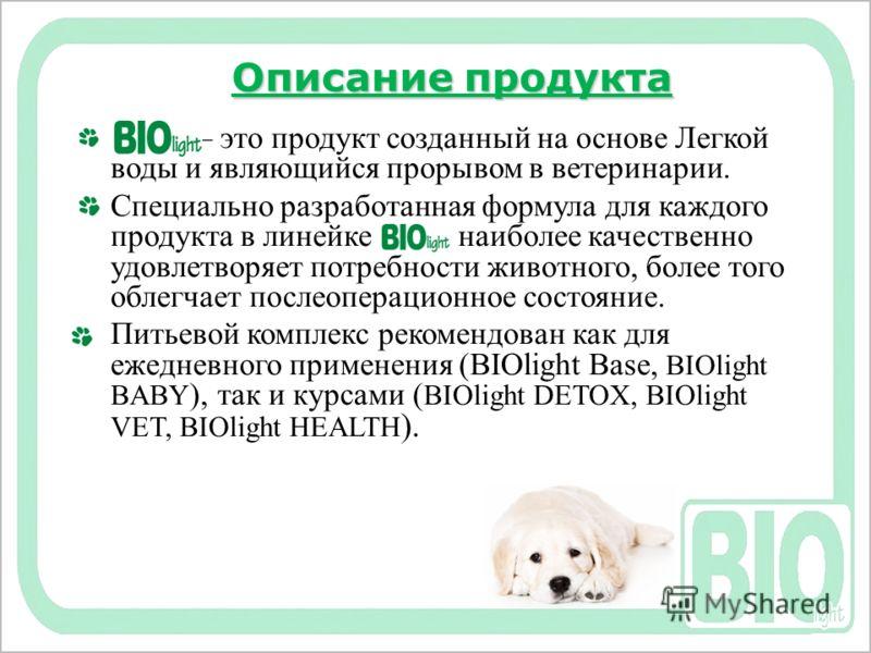 Описание продукта – это продукт созданный на основе Легкой воды и являющийся прорывом в ветеринарии. Специально разработанная формула для каждого продукта в линейке наиболее качественно удовлетворяет потребности животного, более того облегчает послео