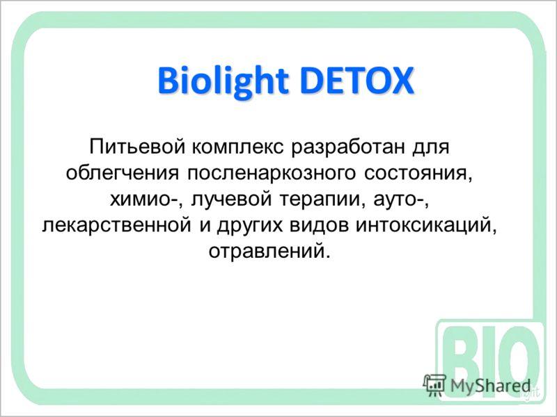Biolight DETOX Питьевой комплекс разработан для облегчения посленаркозного состояния, химио-, лучевой терапии, ауто-, лекарственной и других видов интоксикаций, отравлений.