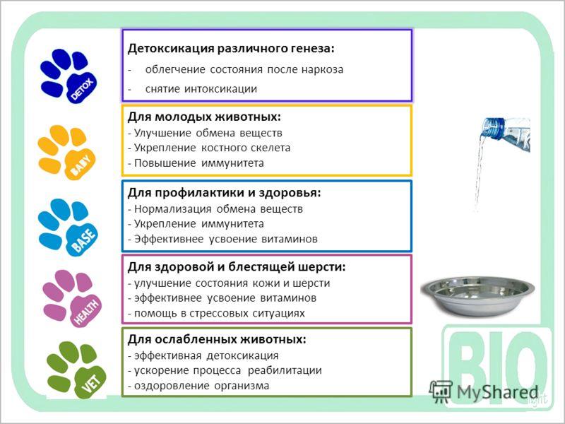 Для молодых животных: - Улучшение обмена веществ - Укрепление костного скелета - Повышение иммунитета Для профилактики и здоровья: - Нормализация обмена веществ - Укрепление иммунитета - Эффективнее усвоение витаминов Для здоровой и блестящей шерсти: