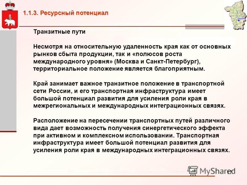 17 Транзитные пути Несмотря на относительную удаленность края как от основных рынков сбыта продукции, так и «полюсов роста международного уровня» (Москва и Санкт-Петербург), территориальное положение является благоприятным. Край занимает важное транз