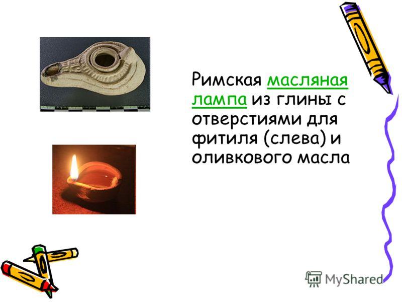 Римская масляная лампа из глины с отверстиями для фитиля (слева) и оливкового масламасляная лампа