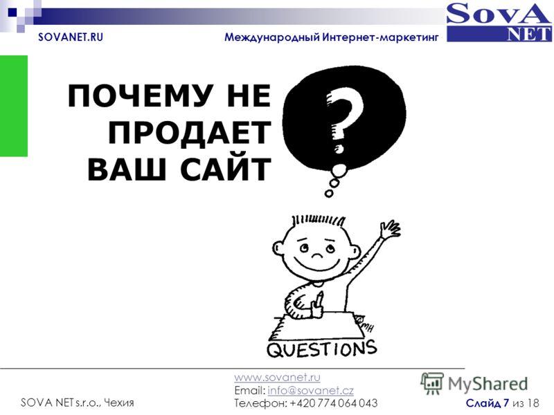 www.sovanet.ru Email: info@sovanet.czinfo@sovanet.cz Телефон: +420 774 064 043 SOVA NET s.r.o., Чехия Слайд 7 из 18 ПОЧЕМУ НЕ ПРОДАЕТ ВАШ САЙТ