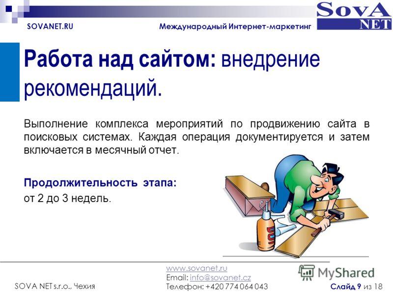 Работа над сайтом: внедрение рекомендаций. Выполнение комплекса мероприятий по продвижению сайта в поисковых системах. Каждая операция документируется и затем включается в месячный отчет. SOVANET.RU Международный Интернет-маркетинг www.sovanet.ru Ema