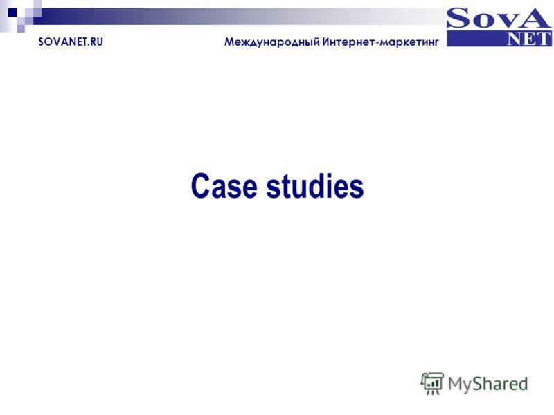 Case studies SOVANET.RU Международный Интернет-маркетинг