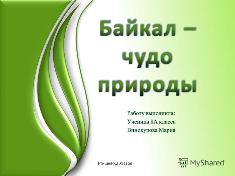 Ртищево,2011год