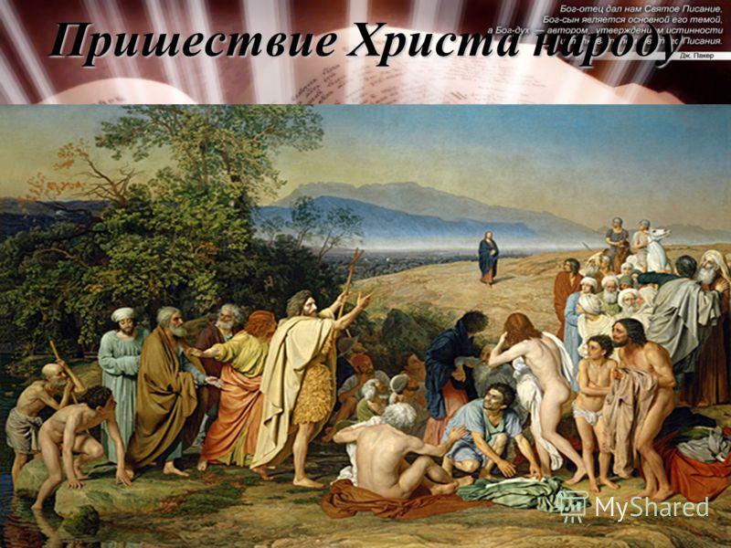 Пришествие Христа народу