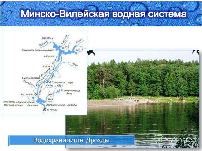 Минско-Вилейская водная система Водохранилище Дрозды