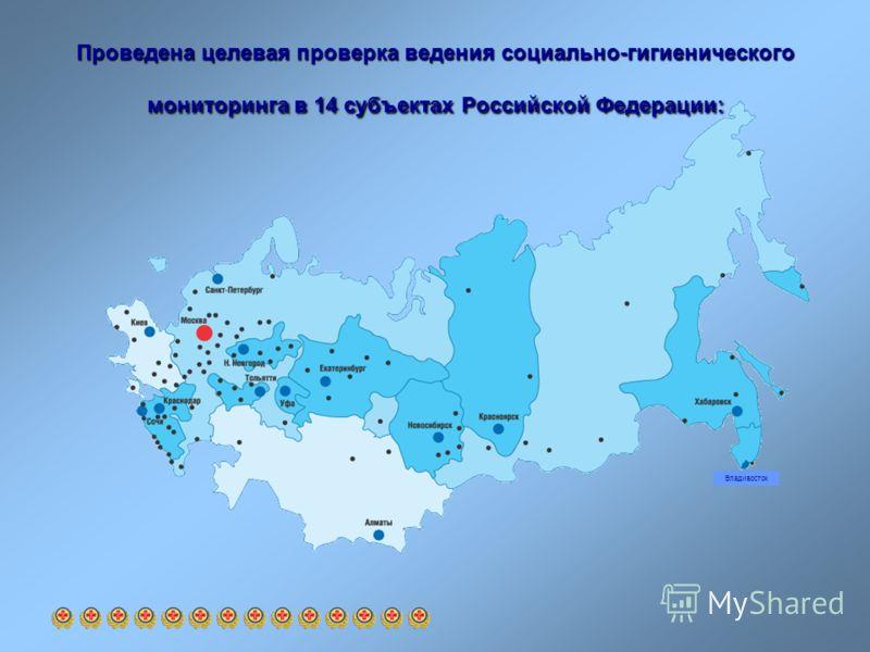 Проведена целевая проверка ведения социально-гигиенического мониторинга в 14 субъектах Российской Федерации: Владивосток