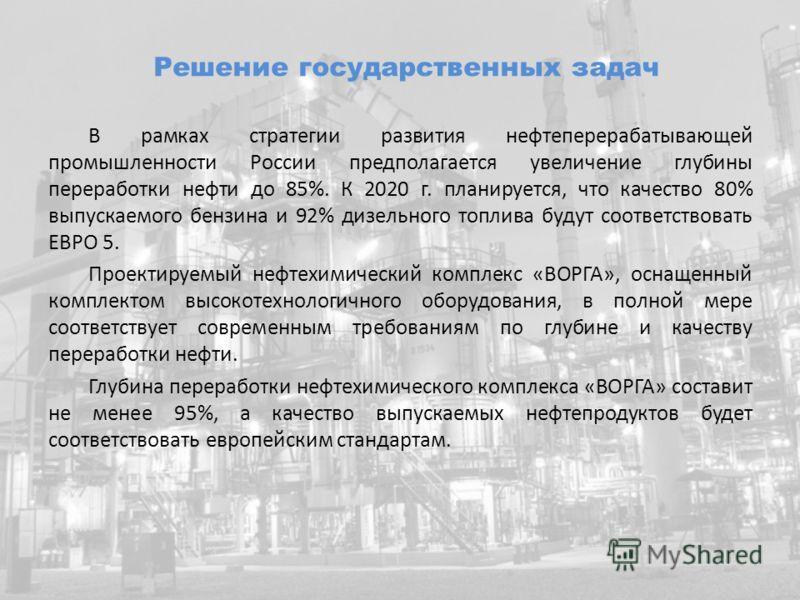 В рамках стратегии развития нефтеперерабатывающей промышленности России предполагается увеличение глубины переработки нефти до 85%. К 2020 г. планируется, что качество 80% выпускаемого бензина и 92% дизельного топлива будут соответствовать ЕВРО 5. Пр