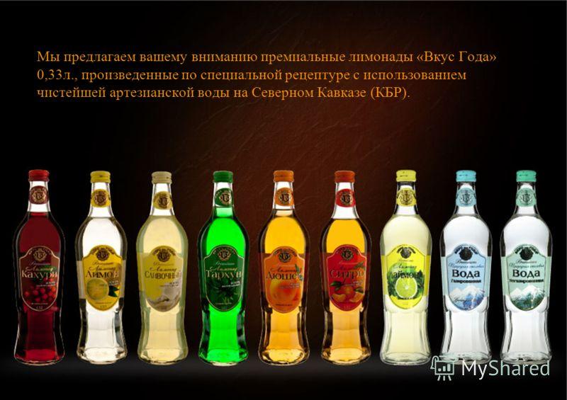 Мы предлагаем вашему вниманию премиальные лимонады «Вкус Года» 0,33л., произведенные по специальной рецептуре с использованием чистейшей артезианской воды на Северном Кавказе (КБР).
