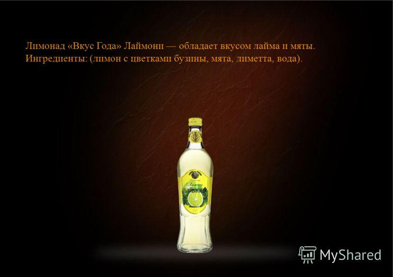 Лимонад «Вкус Года» Лаймони обладает вкусом лайма и мяты. Ингредиенты: (лимон с цветками бузины, мята, лиметта, вода).