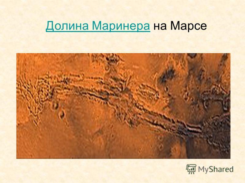 Долина МаринераДолина Маринера на Марсе