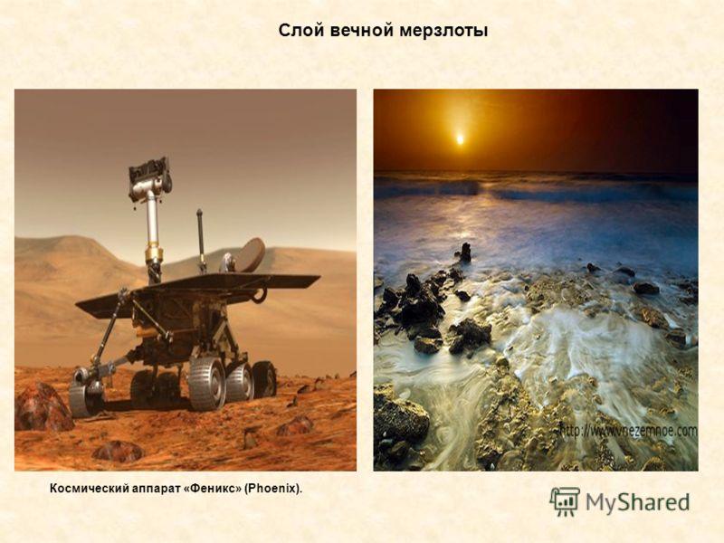 Слой вечной мерзлоты Космический аппарат «Феникс» (Phoenix).