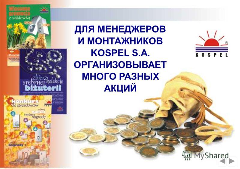 Клуб монтажника Информация о новинках Рекламные акции Помощь технического отдела Семинары