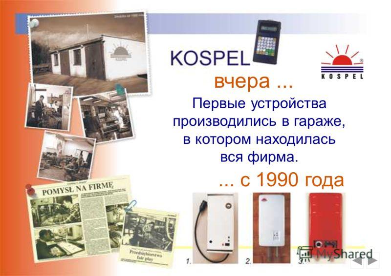 KO - Кошалинское SP - Общество EL - Электрическое Название KOSPEL означает Эмблема компании изменяла свой вид несколько раз.