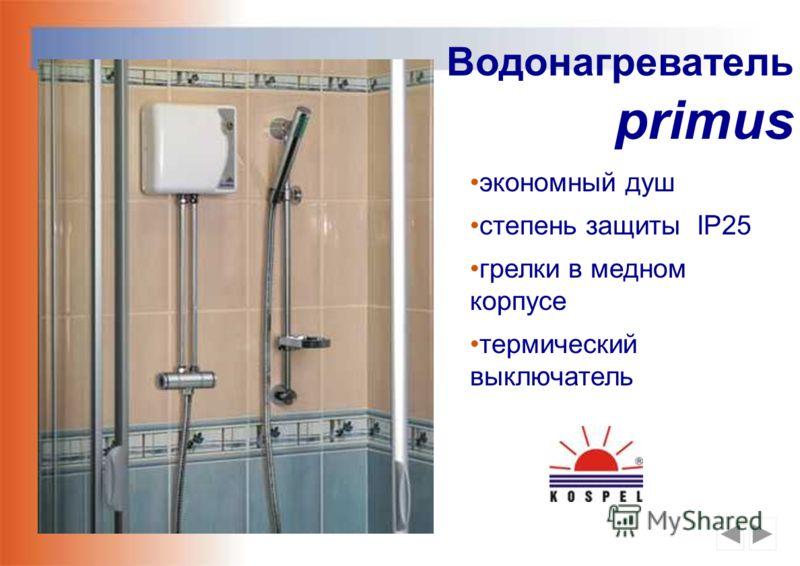 МЕЛКОСТРУЙНАЯ ДУШЕВАЯ ТРУБКА до 50% экономия воды и электроэнергии комфорт пользования при небольшом протоке воды PRIMUS OPUS В комплекте с водонагревателями: НОВИНКА