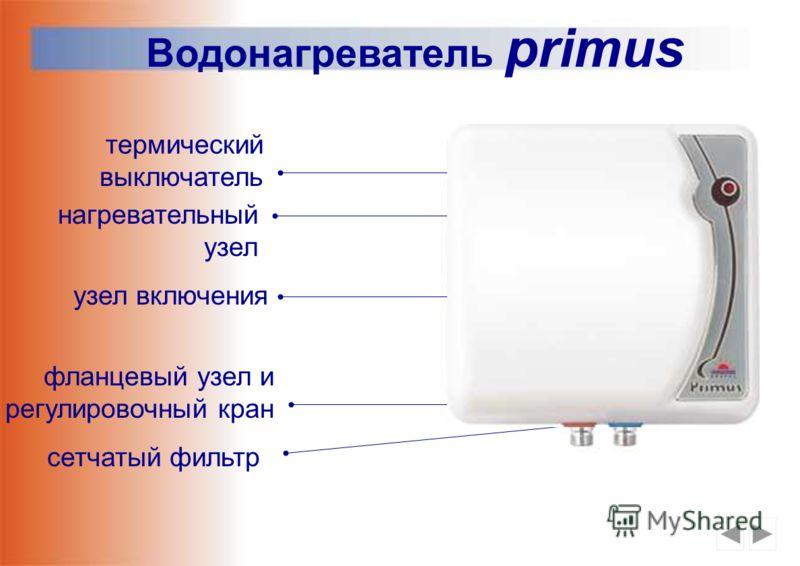 Водонагреватель primus экономный душ степень защиты IP25 грелки в медном корпусе термический выключатель