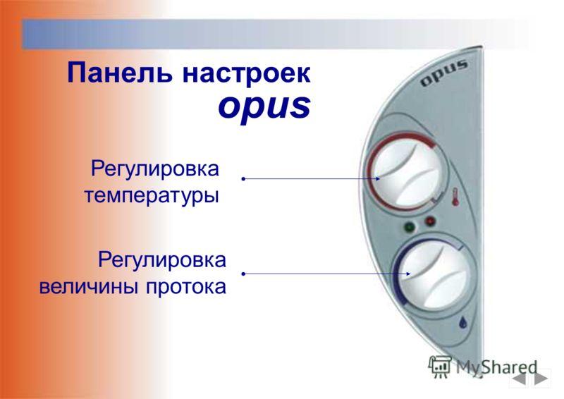Водонагреватель opus новое поколение экономичная трубка электронная регулировка температуры воды переключатель регулировки протока воды степень защиты IP25 грелки в медном корпусе
