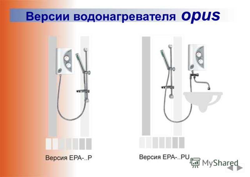 термический выключатель нагревательный узел электронная система управления датчик протока сетчатый фильтр Водонагреватель opus