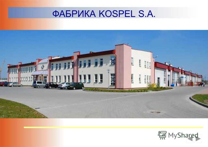 с 2006 г. ФАБРИКА KOSPEL S.A. ул. BoWiD 24 в Кошалине Строилась более 5 лет Стоимость: около 3 млн. $ Площадь: 8 710 м 2.