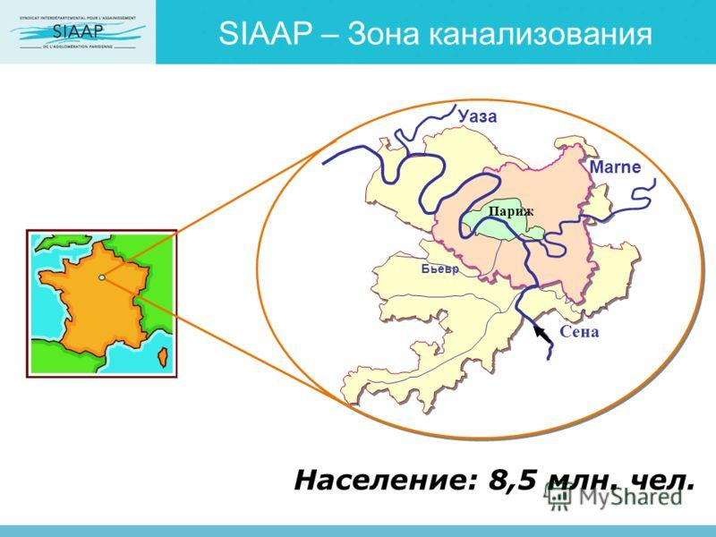 SIAAP – Зона канализования Население: 8,5 млн. чел. Сена Marne Уаза Париж Бьевр