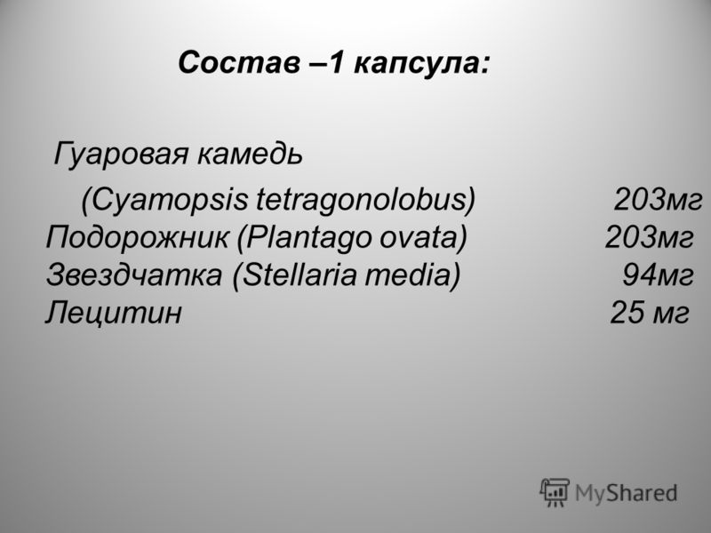 Состав –1 капсула: Гуаровая камедь (Cyamopsis tetragonolobus) 203мг Подорожник (Plantago ovata) 203мг Звездчаткa (Stellaria media) 94мг Лецитин 25 мг