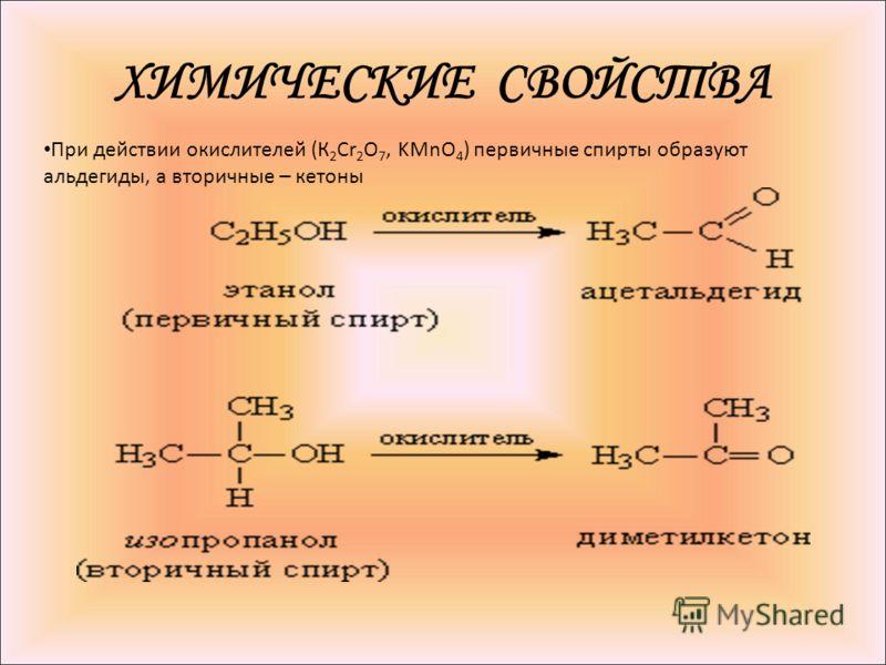 При действии окислителей (К 2 Cr 2 O 7, KMnO 4 ) первичные спирты образуют альдегиды, а вторичные – кетоны