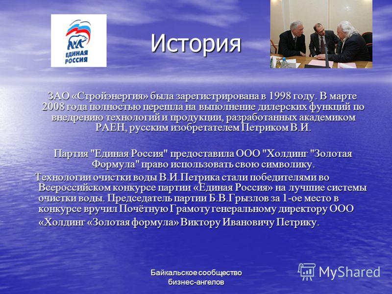 Байкальское сообщество бизнес-ангелов История ЗАО «Стройэнергия» была зарегистрирована в 1998 году. В марте 2008 года полностью перешла на выполнение дилерских функций по внедрению технологий и продукции, разработанных академиком РАЕН, русским изобре