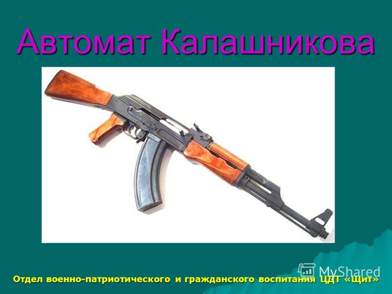 Автомат Калашникова Отдел военно-патриотического и гражданского воспитания ЦДТ «Щит»