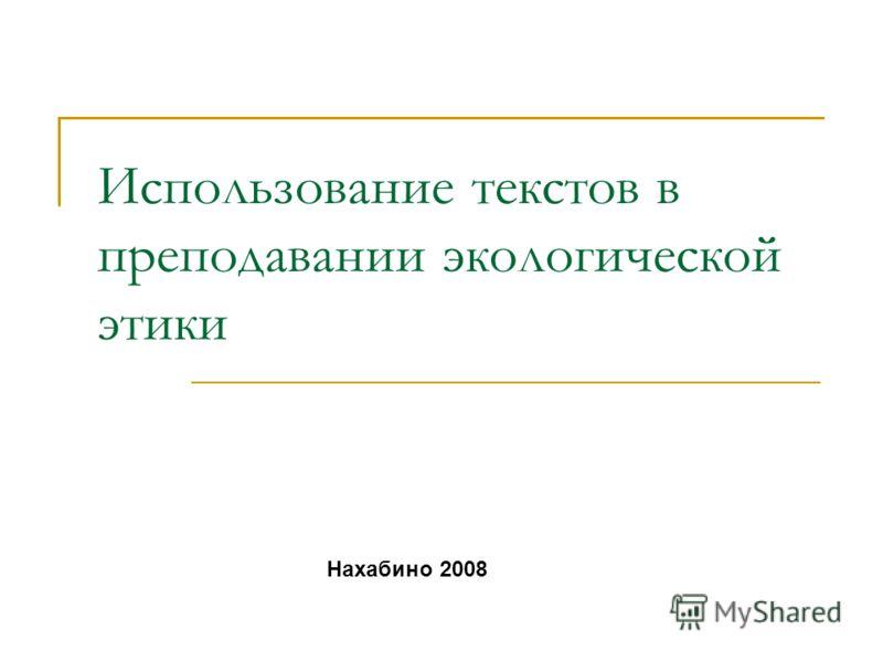 Использование текстов в преподавании экологической этики Нахабино 2008