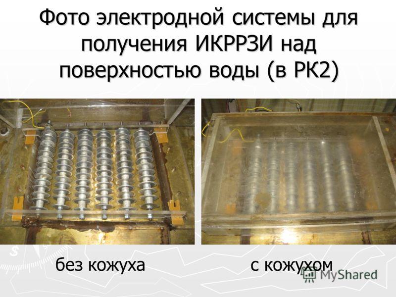 Фото электродной системы для получения ИКРРЗИ над поверхностью воды (в РК2) без кожуха с кожухом
