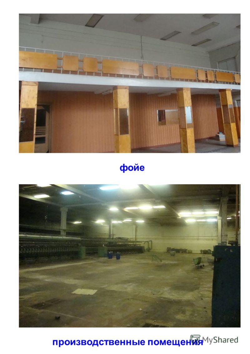 фойе производственные помещения