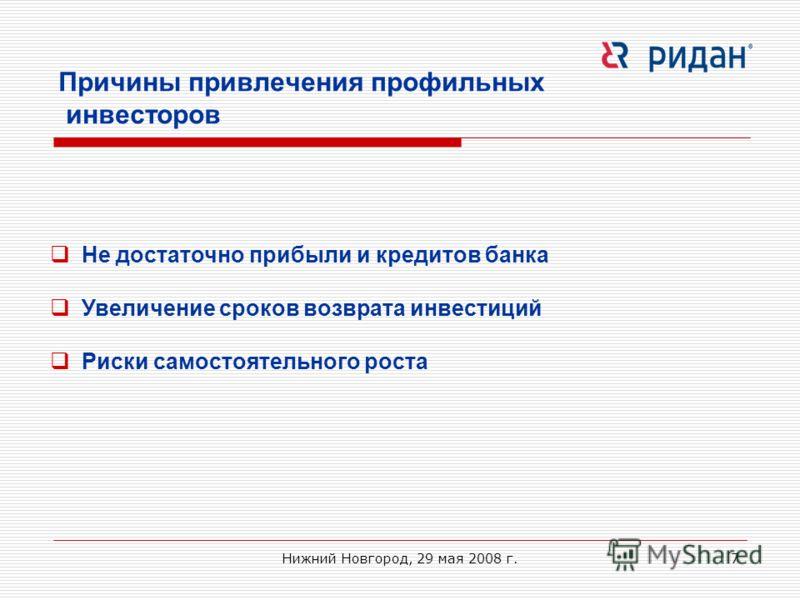 Нижний Новгород, 29 мая 2008 г.7 Причины привлечения профильных инвесторов Не достаточно прибыли и кредитов банка Увеличение сроков возврата инвестиций Риски самостоятельного роста