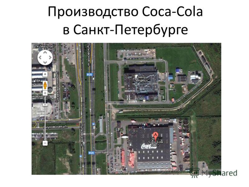 Производство Coca-Cola в Санкт-Петербурге