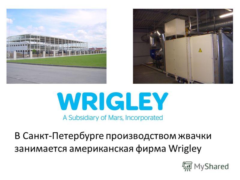 В Санкт-Петербурге производством жвачки занимается американская фирма Wrigley