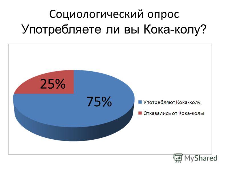 Социологический опрос Употребляете ли вы Кока-колу? 25% 75%